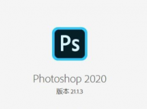 Adobe Photoshop 2020  中文破解版 直装版