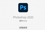Adobe Photoshop 2020 图片编辑软件(PS2020)21.2.3.308